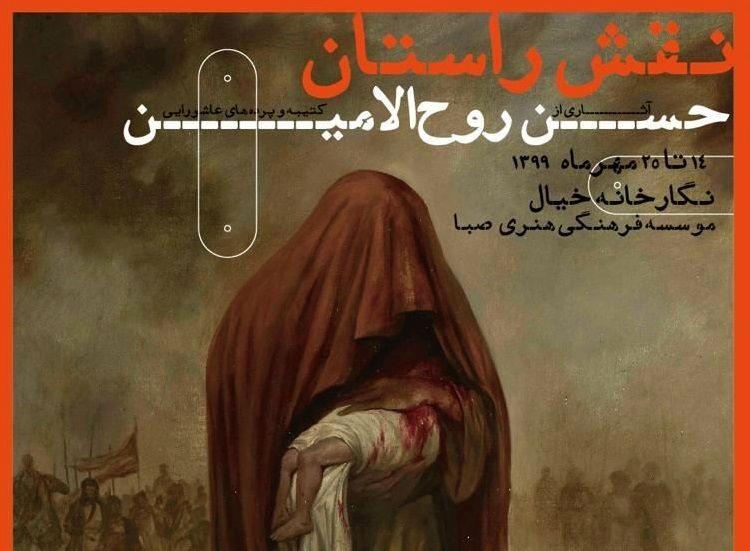 برپایی نمایشگاه «نقش راستان» با محوریت سیر عاشورانگاری در هنر ایران
