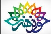 مدیر پخش و اکران حوزه هنری تغییر کرد