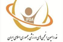 انتخابات فدراسیون انجمنهای ورزشی 16 دی برگزار می شود