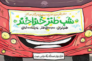 برگزاری شب طنز خنداخند در پارک ایثارگران اصفهان