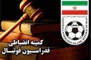 آرای کمیته انضباطی درباره بازی فوتبال بانوان دو تیم سیرجان و ذوب آهن