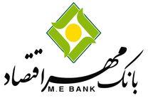 نقش آفرینی در تحقق شعار سال؛  از اهداف اصلی بانک است