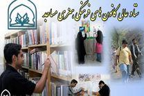 رویداد پایتخت فرهنگ و هنر مساجد ایران سال ۱۴۰۰ عملیاتی میشود