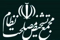 مجمع تشخیص مصحلت نظام از مردم برای حضور در تشییع آیتالله هاشمی شاهرودی دعوت کرد