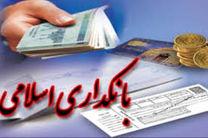 حضور ایران در دوازدهمین اجلاس بین المللی فقهای بانک و بورس اسلامی