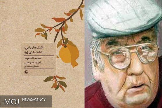 گزیدهای از اشعار محمد الماغوط به فارسی منتشر شد