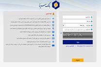 حذف سرویس رمز یکبار مصرف برای برخی خدمات اینترنت بانک سینا