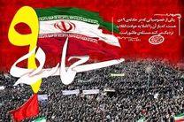 محدودیت های ترافیکی مراسم 9 دی در اصفهان اعلام شد