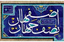 دبیرخانه برند اصفهان تشکیل میشود