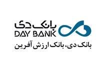 قطعی موقت سامانههای بانک دی در بامداد 25 تیر