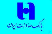 قطار بانک صادرات ایران بر روی ریل سودآوری قرار گرفته است