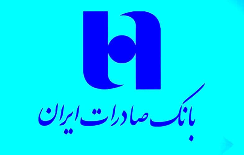پایان زیان انباشته در بانک صادرات ایران/شناسایی سود قابل توجه در صورتهای مالی میاندورهای و سالانه