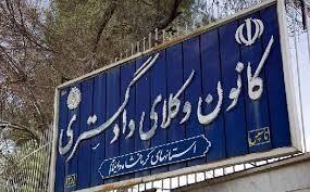 اعضای جدید هیاتمدیره کانون وکلای کرمانشاه مشخص شدند