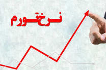 نرخ تورم ۸ ماهه اول سال 97 مشخص شد