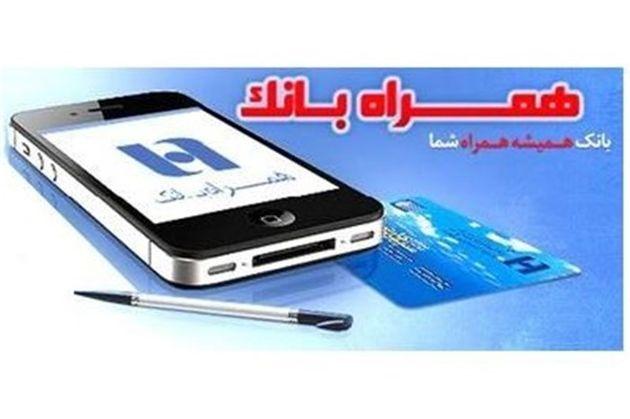 قابلیت های جدید همراه بانک صادرات ایران استقبال گسترده هموطنان را به همراه آورد