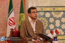 ثبت نام هزار و 142 نفر اصفهانی  در چهل و سومین دوره مسابقات سراسری قرآن کریم