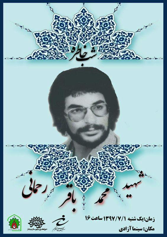 برگزاری شب خاطره شهید محمد باقر رحمانی در بیجار