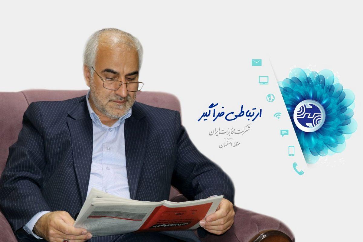 پیام تبریک سرپرست مخابرات منطقه اصفهان به مناسبت روز جهانی ارتباطات و روابط عمومی