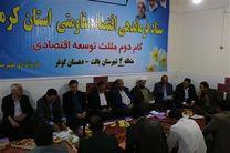 استاندار کرمان: توسعه زیرساخت های روستاها به شرط رونق اقتصاد و تقویت اشتغال روستایی مفید خواهد بود