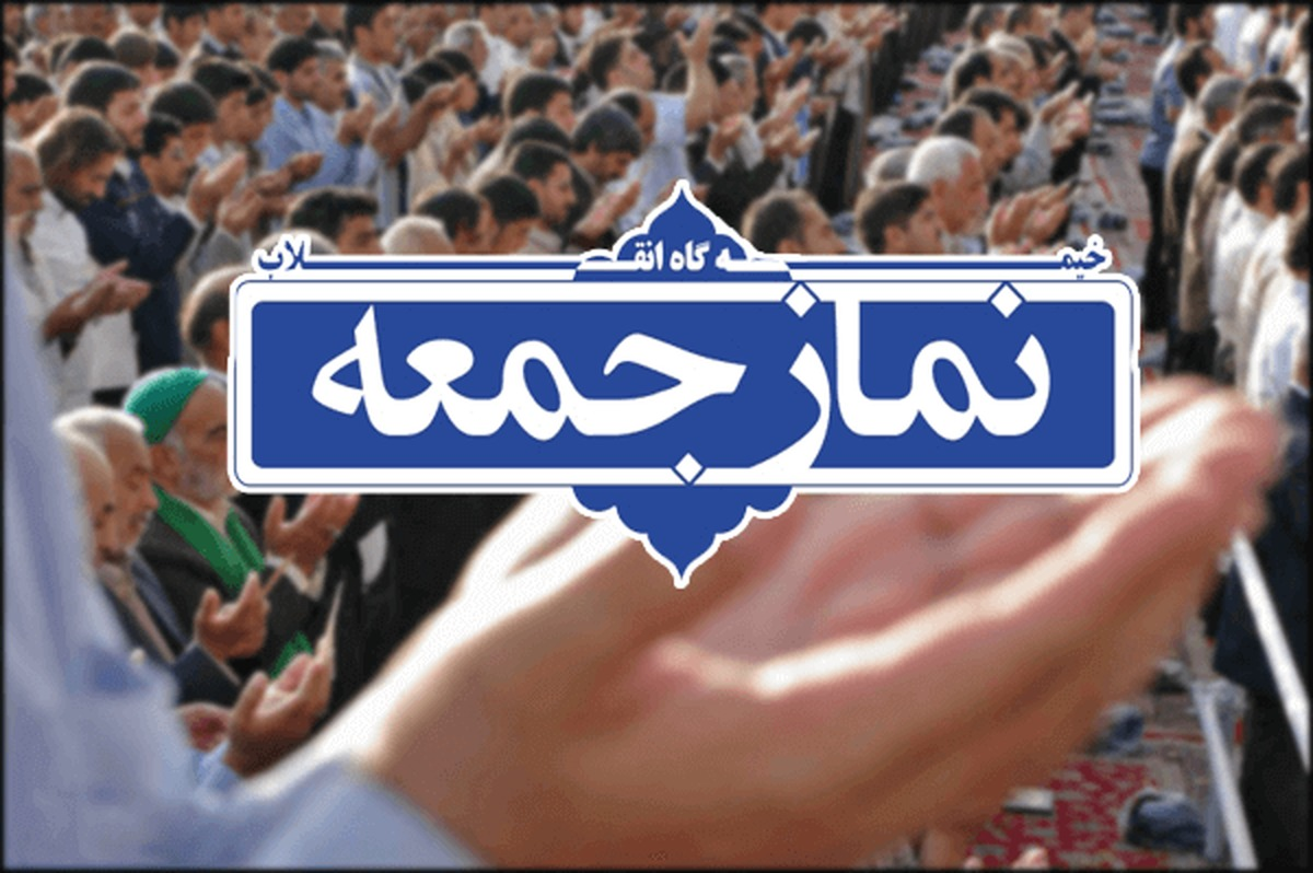 نماز جمعه فردا در همه شهرهای استان اردبیل برگزار میشود