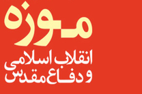 رونمایی از سردیس شهیدان نامجو، زینالدین و طهرانیمقدم