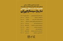 برنامه نشستهای پژوهشی تاریخ سینمای ایران اعلام شد