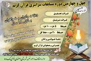 ۱۳خرداد، آخرین مهلت ثبت نام در مسابقات قرآن کریم در اصفهان