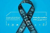 پوستر سومین جشنواره فیلم سلامت منتشر شد