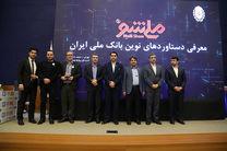 مراسم اختتامیه رویداد ملی شو 2 بانک ملی ایران برگزار شد