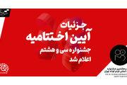 جزییات اختتامیه سی و هشتمین جشنواره بینالمللی فیلم کوتاه تهران اعلام شد/اهدای مدال ایسفا در اختتامیه