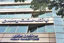 چهار هزار و ٧٢٠ میلیارد ریال تسهیلات به صنایع اصفهان پرداخت شد
