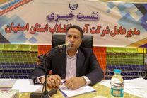 آب در استان اصفهان دچار بحران است / مصرف آب خانگی در هر ماه 11متر مکعب
