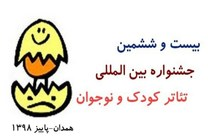 برگزاری بیست و ششمین جشنواره بینالمللی تئاتر کودک و نوجوان در همدان