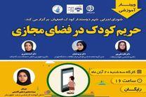 برگزاری وبینار آموزشی حریم کودک در فضای مجازی در اصفهان