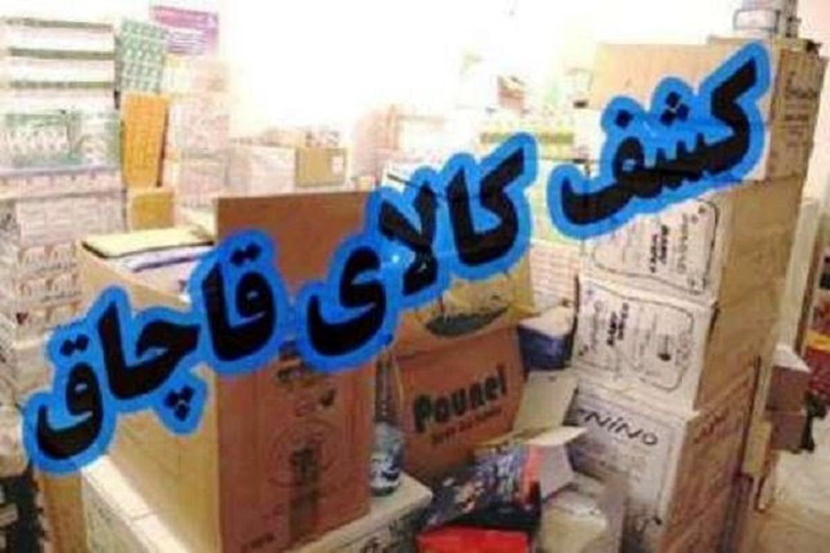 کشف محموله میلیاردی کالای قاچاق در شاهین شهر