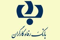 خدمات بانکداری اینترنتی در بانک رفاه کارگران توسعه یافت
