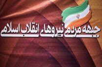 احتمال برگزاری مجمع ملی فوق العاده جبهه مردمی نیروهای انقلاب