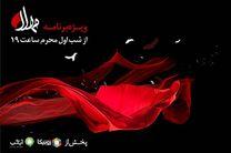 پخش ویژه برنامه مهلا به مناسبت دهه اول ماه محرم از 18 مردادماه