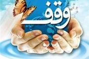 دومین وقف قرآنی جدید دراصفهان ثبت شد