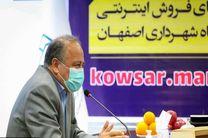ساخت مجتمع های صنفی برای مشاغل مختلف در شهر اصفهان