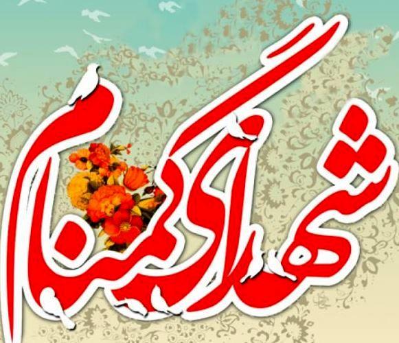 دومین سالگرد خاکسپاری شهدای غواص در حوزه هنری برگزار میشود