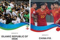 پخش زنده بازی ایران و چین از شبکه سه سیما