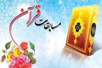 رقابت ۲۳ نماینده از استان اصفهان در مسابقات سراسری قرآن کریم
