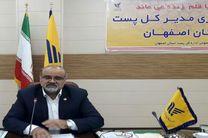 راهاندازی سامانه سیماک در استان اصفهان