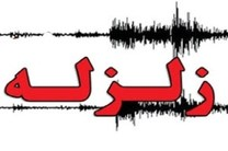 زلزله ۴.۴ ریشتری در دریای خزر رخ داد