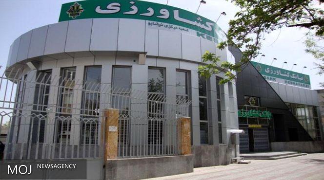 اقدامات بانک کشاورزی در پسابرجام