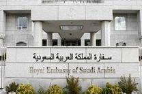 رای الیوم مدعی بازگشایی سفارت عربستان در ایران طی ماه های آینده شد