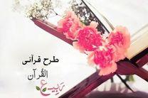 اجرای طرح ربیع القرآن در مساجد استان اصفهان