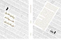 «پیرامون حقوق مطبوعات و تبلیغات ایران» کتابی برای آگاهی اهالی رسانه