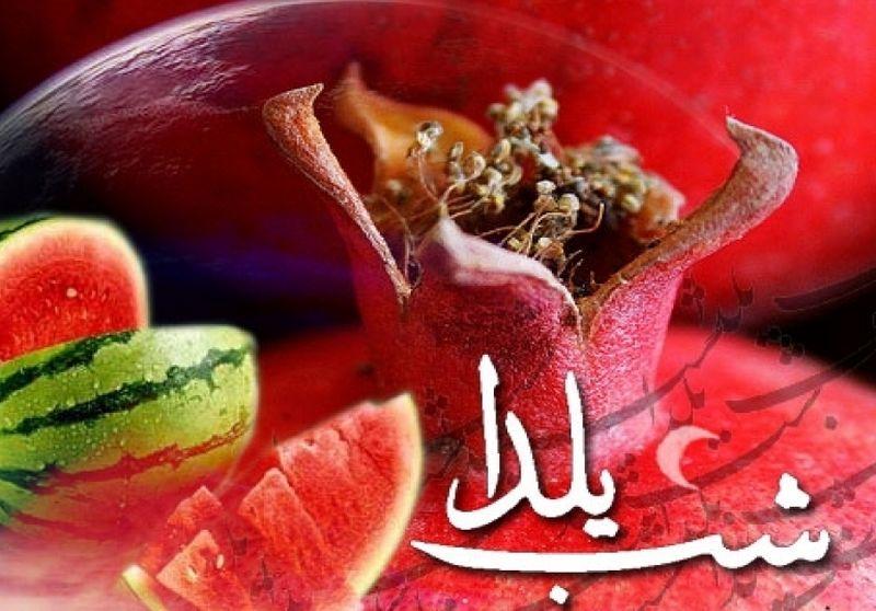 شب یلدا یکی از شبهای مقدس در ایران باستان
